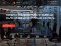 Компания «ТВИСТ», Изготовление стеклянных перегородок (Россия, Московская область, Москва)