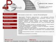 Рекламное агентство Позитив Групп - Волжск, Марий Эл