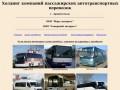 Расписание автобусов Северодвинск - Архангельск (Архангельск - Северодвинск) 133, 138, 150