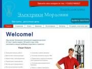 """""""Электрики Мордовии"""" - всё о  электрике в квартире и загородном доме, магазине, офисном центре (Мордовия, г. Саранск, Телефон: +7(929)7460627)"""