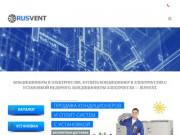 Кондиционеры Электроугли - купить кондиционер в Электроуглях недорого