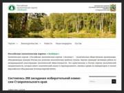 Региональное отделение Российской экологической партии &quot
