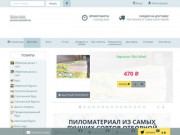 Продажа пиломатериалов (Россия, Московская область, Москва)