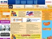 KU66.RU - Каменск-Уральский - городской интернет-портал