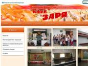 Официальный сайт МКУК Тихорецкого ГПТР клуб «Заря»