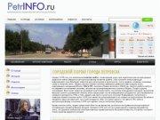 Городской портал города Петровска