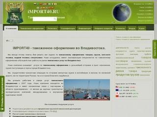 Таможенное оформление - Таможенное оформление Владивосток