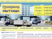 Грузоперевозки в Мытищи — Ваш стабильный партнер по транспортировке грузов