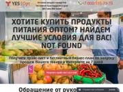 YESOPT  Хотите купить продукты питания оптом? Найдем лучшие условия для Вас! Архангельская область