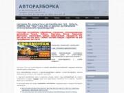 Авторазборка на Бокситогорской 24 | продаем бу запчасти к автомобилям ГАЗ