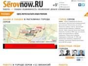 Город Серов. Работа, вакансии, объявления, акции и скидки в Серове