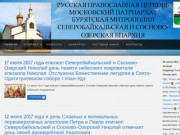 Северобайкальская и Сосново-озерская епархия