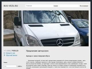 Заказ и аренда микроавтобуса с водителем Москва и Московская область 8(906) 743-01-20