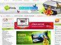 Forprints.ru — Купить чернила, картриджи, тонер, принтеры, epson, canon, hp, в Санкт-Петербурге и по всей России