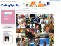 сайт знакомств Санкт-Петербурга (Россия, Ленинградская область, Санкт-Петербург)