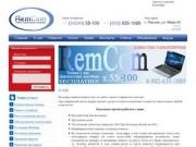 RemCom - Ремонт компьютеров, ноутбуков и орг. техники в г. Лысьва