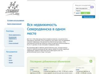 Единая база данных агентств недвижимости Северодвинска