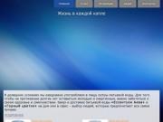 Доставка воды по Нальчику - Доставка воды Нальчик продажа и аренда кулеров