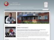 Официальный сайт МУЗ Каргатская Центральная Районная Больница