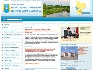 Stolbtsy.minsk-region.by