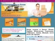 """ООО """"Бизнес Групп"""" - поиск товаров и производителей в Китае (карго-владивосток) Грузоперевозки из Китая"""