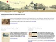 Сайт-музей «Старая Тула»