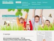 МБУДО Детский эколого-биологический Центр Каменск-Шахтинский