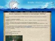 Школа подводного плавания в Сыктывкаре Айсберг