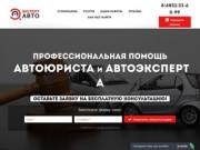Срочная помощь автоюриста или эксперта (Россия, Ярославская область, Ярославль)