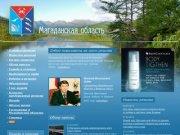 Сайт Магаданской области
