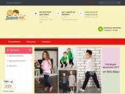 Интернет-магазин детской одежды для детей от 2 до 14 лет. (Россия, Московская область, Москва)
