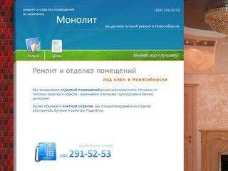Компания Монолит - Ремонт и отделка помещений (Новосибирск)