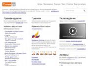Стихи.ру – крупнейший российский литературный портал, предоставляющий авторам возможность свободной публикации произведений.