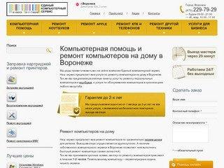 Компьютерная помощь и ремонт компьютеров на дому в Воронеже