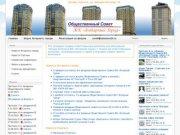 Общественный Совет ЖК Янтарный город