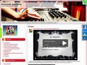 """Вольское радио-онлайн """"Вольский диапазон"""" (Саратовская Интернет-радиостанция)  отсутствие формата, круглосуточное вещание, живые эфиры и передачи"""