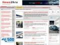 Новости29.рф - новости Архангельска и области (зеркало сайта News29.ru)