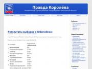 Правда Королёва | Независимый портал жителей города Королев Московской области