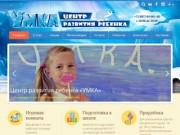 Центр развития ребенка Умка предлагает развивающие занятия для детей от 1 года, дошкольникам, школьникам и родителям, в индивидуальном и групповом форматах. Работают логопед и психолог. (Россия, Краснодарский край, Сочи)