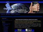 Copyfon.ru - Оригинальные телефоны, дешевые телефоны iPhone c доставкой