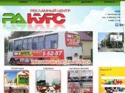 Рекламный центр Ракурс - Добро пожаловать! - С новым годом!