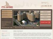 Купить квартиру в Звенигороде. Квартира в Звенигороде от РТС СЕРВИС