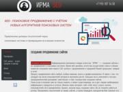 Информационно-рекламного медиа агентства ''ИРМА'' —  продвижение сайтов в поисковых системах. (Россия, Владимирская область, Ковров)