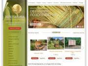 Более 20 лет компания «Золотая Ива» известна на Питерском рынке, как один из ведущих производителей плетеной мебели из лозы. (Россия, Ленинградская область, Санкт-Петербург)