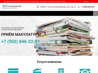 Вега - прием, переработка, утилизация макулатуры (Россия, Тульская область, Тула)