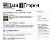 Сосенская городская газета «Наш Город» (электронная версия) Калужская область, г. Сосенский