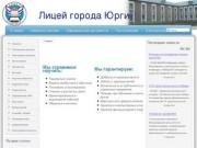 Сайт юргинского лицея