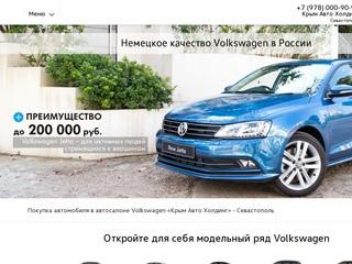 Автосалон Крым-Автохолдинг | Официальный дилер Volkswagen в Крыму, купить новый Volkswagen