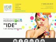 Рекламное маркетинговое агентство в Казани - РА полного цикла «IDE»