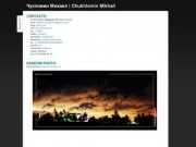 Чухломин Михаил   Chukhlomin Mikhail